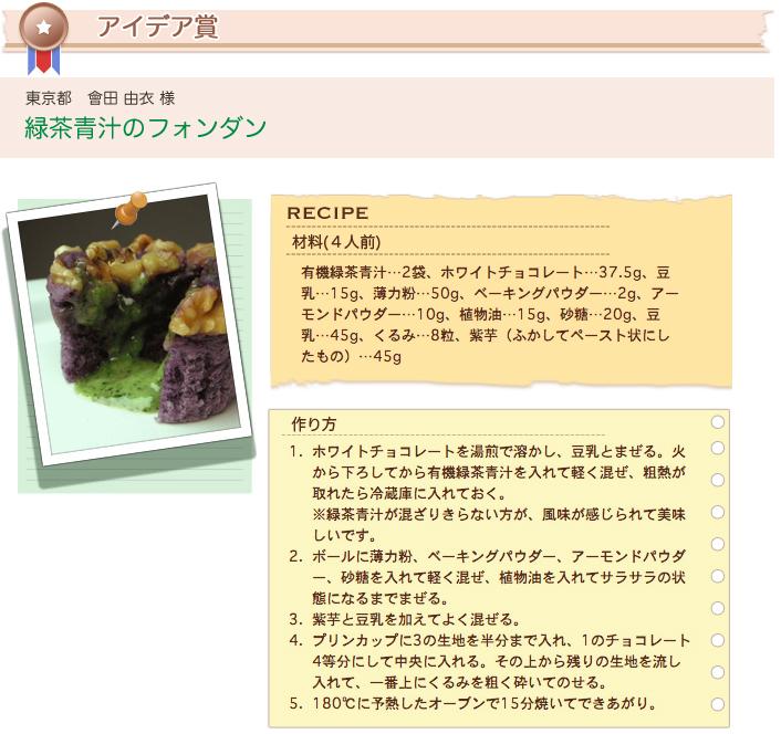 aojiru_20120515063704.jpg